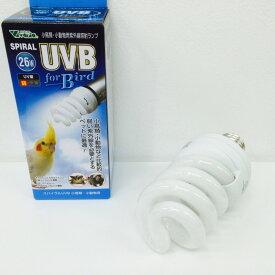 ビバリア / スパイラルUVB for Bird 26W ( BIRDMORE バードモア 鳥用品 インコ オウム 小動物 UV 紫外線 太陽光 日光浴 光 太陽)