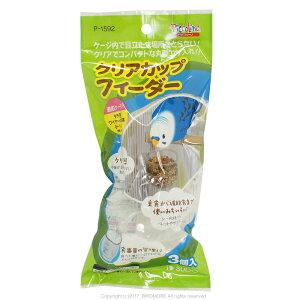 スドー / クリアカップフィーダー 3個入 / 9996527 ( 鳥 インコ オウム えさ エサ 入れ 餌入れ )