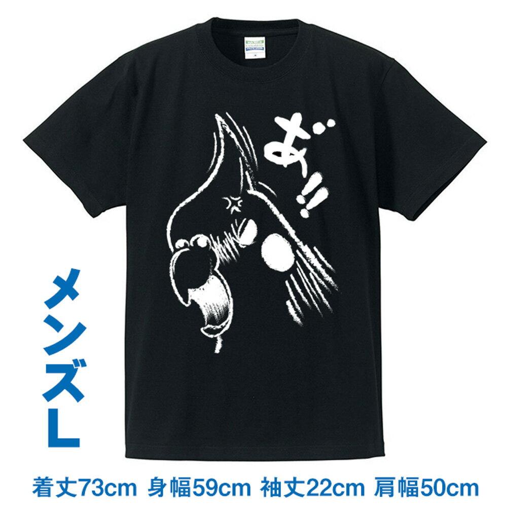 ロワテオ / Tシャツ・黒 怒りのオカメ メンズL/オカメインコ / 237A0245