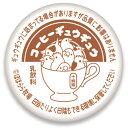 """ほほらら工房 / 缶バッジ ( 牛乳キャップ ) /コーヒーギュウギュウ / 244A0215 """" ネコポス 対応可能 """" ( BIRDMORE バ…"""