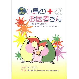 TSUBASA / 小鳥のお医者さん 復刻&改訂版 / 9997587 / ネコポス対応可能( BIRDMORE バードモア 鳥用品 鳥グッズ 鳥 とり トリ インコ 文鳥 プレゼント )