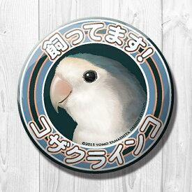TOMO YAMASHITA DESIGN STUDIO. / 飼ってます缶バッジ  「コザクラインコ ブルー 」 / 195A0244 ネコポス 対応可能 ( BIRDMORE バードモア CRAFT GARDEN 鳥用品 鳥グッズ 雑貨 グッズ 鳥 とり トリ インコ プレゼント )