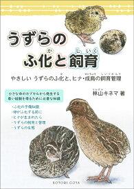 ことり御屋 書籍 うずら 234A0262 ネコポス対応可能 BIRDMORE バードモア CRAFT GARDEN 鳥用品 鳥グッズ 雑貨 鳥 とり ウズラ 鶉
