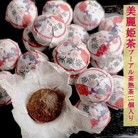 中国茶 プーアル茶 美麗姫茶5g 15個入り お試し 無農薬 無添加 プーアル茶  健康にうれしい!酵素摂れるプーアル茶 最高品質を目指してのオリジナル 無農薬無添加 食品 黒茶 プーアール茶
