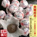 定期購入 プーアル茶熟茶 美麗姫小粒 100個 無農薬 無添加 中国茶 ダイエット お得!プーアル茶 定期的にお届け 本場 …