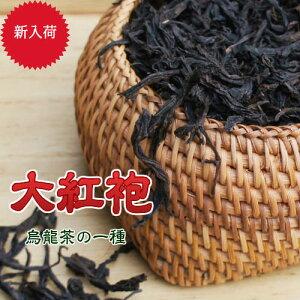 大紅袍 50g 送料無料 中国福建省産。ネコポス便発送 今中国でとっても人気なお茶です。刺激少ない、胃腸にやさしい中国茶 鉄観音茶、烏龍茶、ウーロン茶、お茶、ダイエット 健康茶