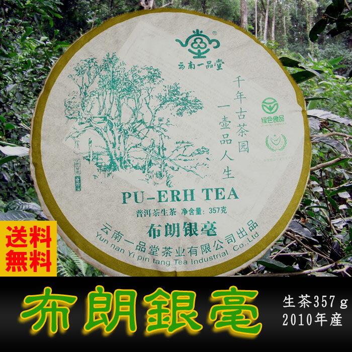 布朗銀毫生茶(フロギンゴウ)2010年産 便秘解消 体を傷めない ダイエット プーアル茶 diet プーアール茶 プアール茶 中国茶 酵素 お茶 メタボ  便秘 黒茶 05P19Jun15