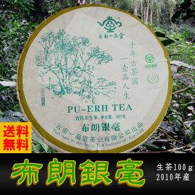 プーアル茶生茶 布朗銀毫100g 2010年産 ダイエット茶 ダイエット 健康茶 中国茶 黒茶(プーアール茶) 一押し とっても 美味しい