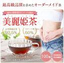 酵素が摂れる健康プーアル茶 美麗姫茶100個 最高品質を目指してのめいさんオリジナル メール便配送 無農薬無添加 健康にいい中国茶 プーアール茶 プアール茶 ぷーあるちゃ