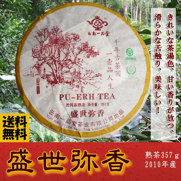 プーアル茶 盛世弥香熟茶357g 2010年産 餅茶 冷え ダイエット 中国茶 プアール茶 プーアール茶 便秘茶 ダイエット茶 メタボ 黒茶(プーアール茶)酵素タップリ ぷーあるちゃ 冷え退治