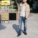 【送料無料】M-65 フィールド ジャケット エスペーラ メンズ アウター ESPEARA 813102   ミリタリー アーミー ツイル フード ファティーグジャケット アウター アメカジ トップス ベージュ ブラック M65 無地 かっこいい おしゃれ 定番 軍物