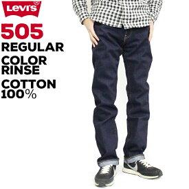 リーバイス カジュアル メンズ ジーンズ デニム LEVIS 00505-0649 505 レギュラー フィット ストレート おしゃれ デニムパンツ ジーパン プレミアムインディゴリンス CLASSIC UPGRADE levi's LEVI'S Levi's levis