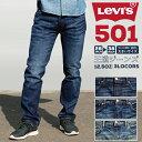 リーバイス メンズ ジーンズ デニム LEVIS 501 ストレート フィット | ボトムス パンツ デニムパンツ ジーパン 綿100% ブランド ボタンフライ かっこいい おしゃれ アメカジ 薄い メンズファッション levi's LEVI'S Levi's levis 00501-1485 00501-1486 00501-1487