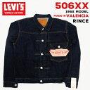N|リーバイス 70501-00 LEVIS 70501-0004 1stモデル リンス Gジャン 1936年 506XX 復刻版 トップボタン裏 555 刻印...