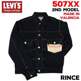 N|LEVIS 70502 0004 2ndモデル リンス Gジャン 1955年 507XX 復刻版 トップボタン裏 555 刻印 バレンシア縫製 ヴィンテージ LVC ビッグE レッドタブ コーンXXデニム アジャストボタン 紙パッチ フラップ付ポケット 1999年リリース デッドストック