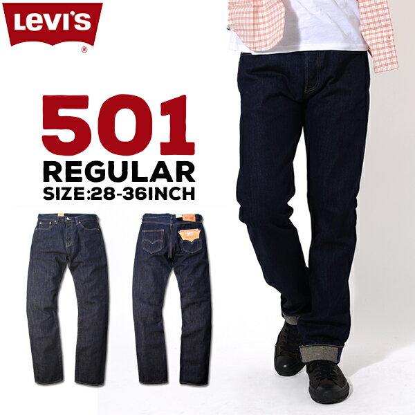 リーバイス カジュアル メンズ ジーンズ デニム LEVIS 00501-14L84 501 レギュラー ストレート クリスピーリンス ワンウォッシュ 紺 ボタンフライ