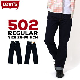 リーバイス カジュアル メンズ ジーンズ デニム LEVIS 00502-0254 502 レギュラー ストレート プレミアムインディゴリンス REGULAR FIT STRAIGHT すっきりとしたシルエット 股上浅め levi's LEVI'S Levi's levis