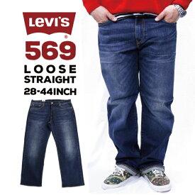 リーバイス メンズ ジーンズ デニム ストレッチ LEVIS 00569-0278 569 ルーズ ストレート ビッグサイズ | LEVI'S Levi's デニムパンツ ジーパン 大きいサイズ パンツ 大きめ ゆったり ルーズストレート ビッグシルエット ストレッチデニム ストレッチパンツ 503 Gパン