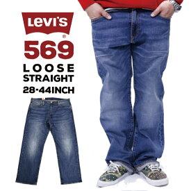 リーバイス メンズ ジーンズ デニム ストレッチ LEVIS 00569-0279 569 ルーズ ストレート ビッグ サイズ | LEVI'S Levi's デニムパンツ ジーパン 大きいサイズ パンツ 大きめ ゆったり ルーズストレート ビッグシルエット ストレッチデニム ストレッチパンツ 503 gパン