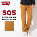 リーバイス メンズ ストレッチ ジーパン ジーンズ LEVIS 00505-11L70 505 レギュラー フィット ストレート ブロンズブラウン おしゃれ カラーパンツ スマート Classic