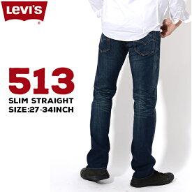 リーバイス メンズ ジーンズ デニム LEVIS 08513-05L25 513 スリム ストレート | ジーパン デニムパンツ ストレッチ パンツ ストレッチデニム ストレッチパンツ シルエット スリムフィット ネイビー 紺 カジュアル かっこいい おしゃれ levi's levis