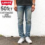リーバイス メンズ ジーンズ デニム LEVIS 28894-00L65 501CT 501 カスタム テーパード | levi's LEVI'S Levi's levis デニムパンツ ジーパン テーパードデニム テーパードパンツ ボタンフライ ブルー 綿 コットン おしゃれ かっこいい