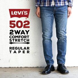 リーバイス メンズ ジーンズ デニム LEVIS 29507-00L63 502 2WAY COMFORT STRETCH REGULAR TAPER ミッドヴィンテージ レギュラー テーパード テーパー ジーパン デニム パンツ カジュアル ストレッチ | かっこいい おしゃれ levis levi's Levis 00502