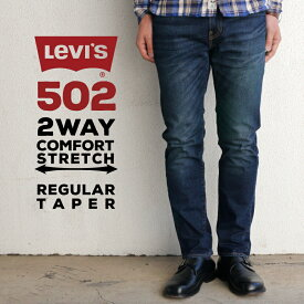 【送料無料】リーバイス 502 スモールe メンズ ジーンズ デニム LEVIS 29507-00L65 2WAY COMFORT STRETCH REGULAR TAPER ダークヴィンテージ レギュラー テーパード テーパー ジーパン デニム パンツ カジュアル ストレッチ|かっこいい おしゃれ levis levi's Levis 00502