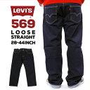 【送料無料】リーバイス メンズ ジーンズ デニム ストレッチ LEVIS 00569-0277 569 ルーズ ストレート ビッグサイズ L…