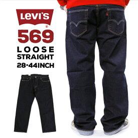 リーバイス メンズ ジーンズ デニム ストレッチ LEVIS 00569-0277 569 ルーズ ストレート ビッグサイズ LEVI'S Levi's | デニムパンツ ジーパン 大きいサイズ パンツ 大きめ ゆったり ルーズストレート ビッグシルエット ストレッチデニム ストレッチパンツ 503 Gパン