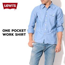 リーバイス カジュアル メンズ シャツ LEVIS 65820-0002 ワンポケット ワークシャツ ベーシック 定番アイテム 爽やか オシャレ 長袖 オックスフォード生地 綿 100% levi's LEVI'S Levi's levis