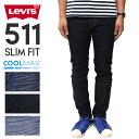 リーバイス メンズ ジーンズ デニム LEVIS 511 COOL MAX スリム フィット ジーパン パンツ ストレッチ | 涼しい かっこいい おしゃれ スリム 股下浅め 脚長 伸縮 levis levi's Levis 04511-2193 04511-2267 04511-2296