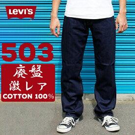 リーバイス カジュアル メンズ ジーンズ デニム LEVIS 00503-0317 503 ルーズ フィット ストレート プレミアムインディゴリンス ルーズシルエット リラックスストレート ゆったり 履きやすい ジーパン デニムパンツ levis levi's LEVI'S Levi's levis