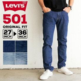 【今だけ!5,500円】リーバイス メンズ 501 ジーンズ デニム LEVIS 00501-0194 00501-2250 00501-2482 00501-2487 ORIGINAL FIT オリジナル フィット | ストレート パンツ ボタンフライ 人気 ブランド かっこいい おしゃれ levis levi's Levis