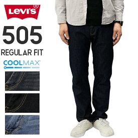 リーバイス メンズ ジーンズ デニム LEVIS 505 COOL MAX レギュラー フィット ジーパン パンツ ストレッチ | 涼しい かっこいい おしゃれ ストレート オリジナル 脚長 伸縮 levis levi's Levis 00505-1495 00505-1496 00505-1517