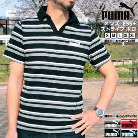 プーマ メンズ トップス PUMA 843869 ESS+ ストライプ オープン ポロシャツ | 春 夏 清涼 涼しい サマー かっこいい おしゃれ シンプル ボーダー 黒 赤 緑 青 ゴルフ ポロ シャツ 父の日 テニス ブランド 大きいサイズ 3L XXL 小さいサイズ S スポーツ カジュアル ウェア