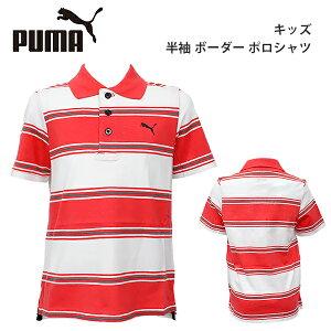 プーマ キッズ カジュアル ボーダー ポロシャツ PUMA 819470 半袖 シャツ ストライプ レッド コットン100% やや透け感あり レッド おしゃれ かっこいい 男の子 女の子 スポーツ 運動
