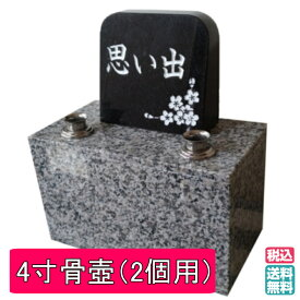 【送料無料】ペット用墓石(洋型)【ペットのお墓/自宅供養/彫刻付き】