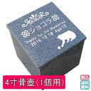 【ペットの墓石】納骨カロート(4寸骨壺用)【彫刻付き】【自宅供養】【ペットのお墓】