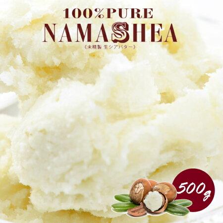 未精製シアバター100%【ナマシア生シアバター(500g)】