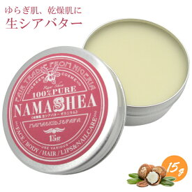 生シアバター【ナマシア 未精製シアバター ゼラニウムの香り(15g 携帯用)】シアバター 未精製 ヘアワックス クリーム シアバターリップ ハンドクリーム ヘア 髪 プチギフト ※ロクシタンではありません