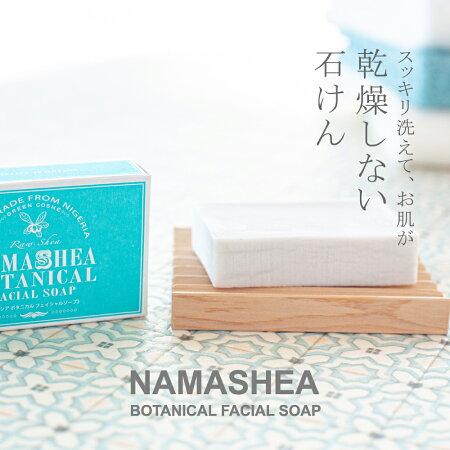 洗顔石鹸固形 洗顔石けん【ナマシアボタニカルフェイシャルソープ】