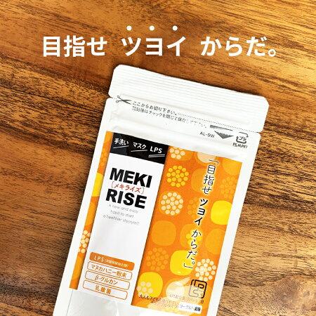 LPS配合サプリ 免疫力高めるサプリメント【メキライズ(60粒)】