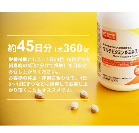 ダグラスラボラトリーズPB商品【バースバンクマルチビタミン&ミネラルサプリメント(360粒)(栄養機能食品)】サプリメント先進国アメリカで医師がNO1に支持するベースサプリオーガニック葉酸ビオチン【送料無料】