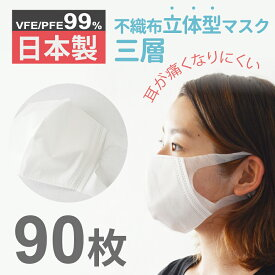 【6月8日より順次発送】マスク 日本製 90枚|日本製マスク 使い捨てマスク日本製 大容量 Mサイズ 大人用マスク 3層構造 PFE VFE 99% 日本 製 マスク 使い捨て 不織布マスク 立体マスク 在庫あり 送料無料