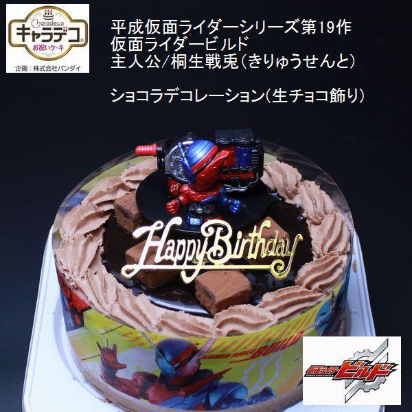 仮面ライダービルド5号キャラデコケーキ/4種類のケーキからお選び下さい/バースデーオーナメントとキャンドル小1袋6本付き/バースデーケーキ(お面とバルーンは付いておりません)/ポストカード無料