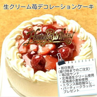Cream Strawberry Decorations 6 18 Cm Diameter Hokkaido Pure 100 2 Stage With Sand Wheat Gold Birthday Ornament Candle