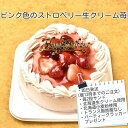苺2段サンド/ピンク色で苺味の生クリームいちご4号(直径約12cm)/バースデーケーキ4...