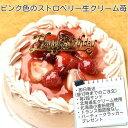 苺2段サンド/ピンク色で苺味の生クリームいちごデコレーション6号/直径18cm/北海道純...