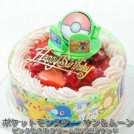 ポケットモンスター サン&ムーン・ピンク色の生クリーム苺味デコ2段サンド・キャラデコお祝いケーキ